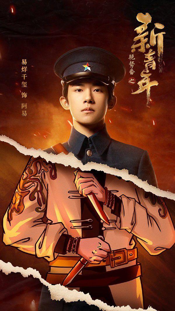Tổng hợp phim của Vương Tuấn Khải, Vương Nguyên, Dịch Dương Thiên Tỉ 14