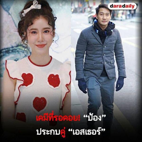 2 phim mới 2019 của Esther Supreeleela với Pong Nawat và Son Yuke 4