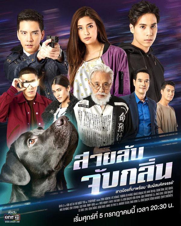 """5 bộ phim Thái Lan lên sóng tháng 7/2019 cũng khiến mọt """"đứng ngồi"""" 4"""