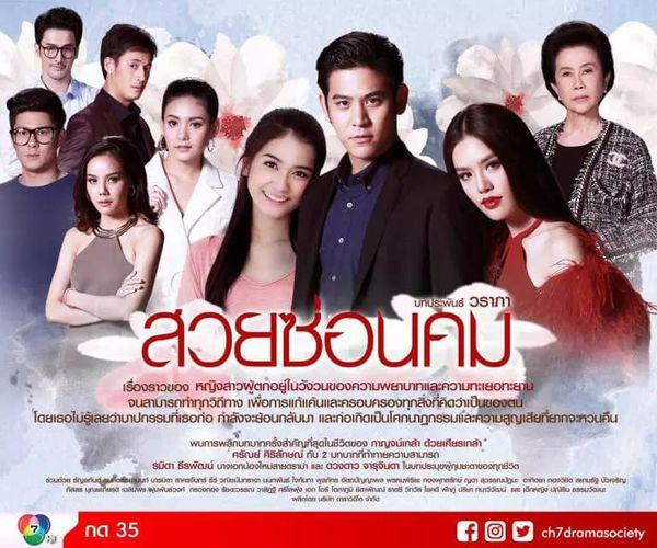 """5 bộ phim Thái Lan lên sóng tháng 7/2019 cũng khiến mọt """"đứng ngồi"""" 6"""