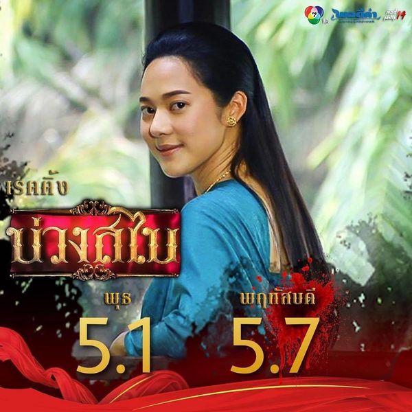 5 phim Thái Lan có rating cao và được quan tâm nhiều nhất nửa đầu 2019 16