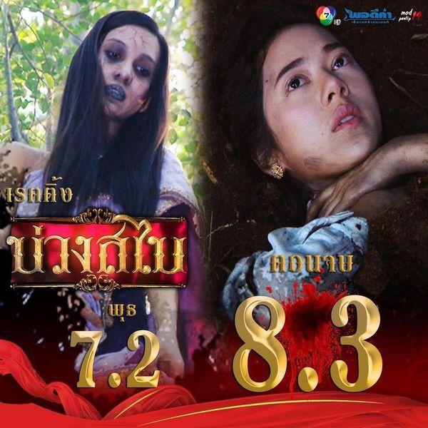 5 phim Thái Lan có rating cao và được quan tâm nhiều nhất nửa đầu 2019 17