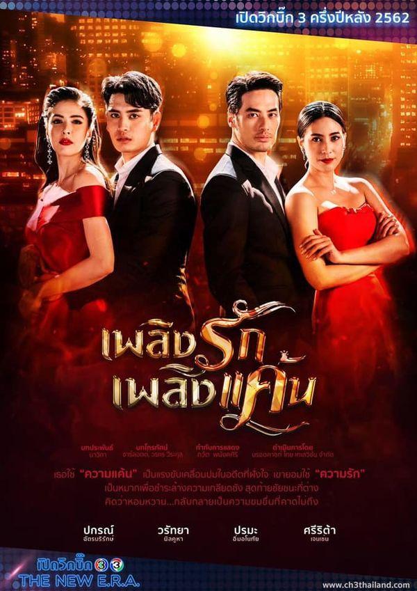 Danh sách 13 bộ phim Thái sắp ra mắt trong nửa cuối năm 2019 của đài CH3 10