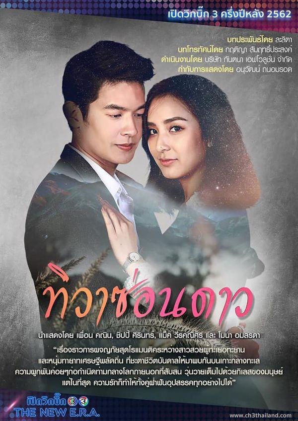 Danh sách 13 bộ phim Thái sắp ra mắt trong nửa cuối năm 2019 của đài CH3 16