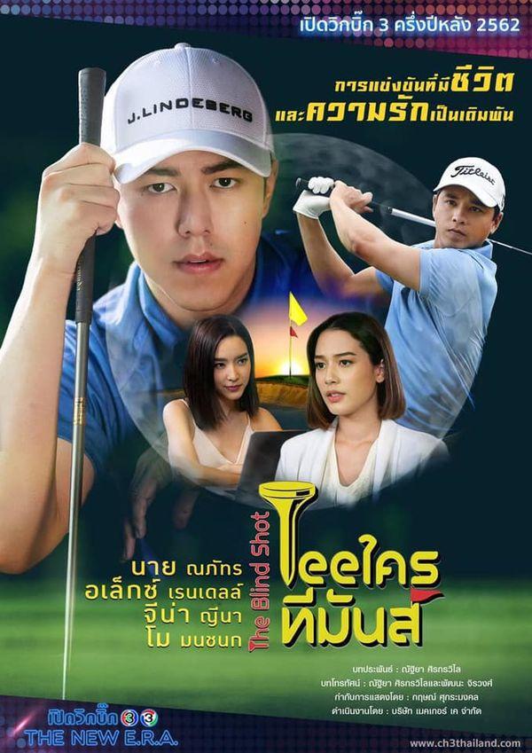 Danh sách 13 bộ phim Thái sắp ra mắt trong nửa cuối năm 2019 của đài CH3 17