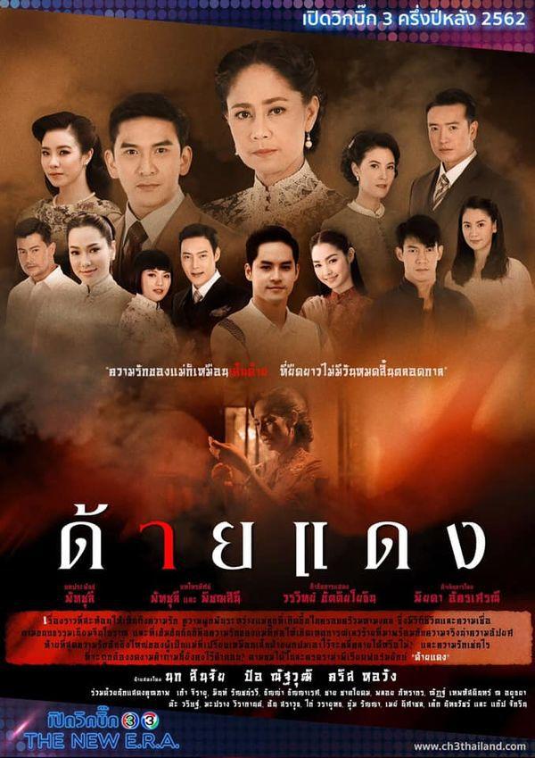 Danh sách 13 bộ phim Thái sắp ra mắt trong nửa cuối năm 2019 của đài CH3 18