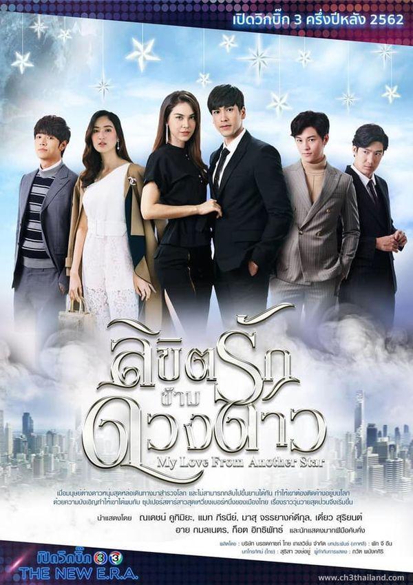 Danh sách 13 bộ phim Thái sắp ra mắt trong nửa cuối năm 2019 của đài CH3 7