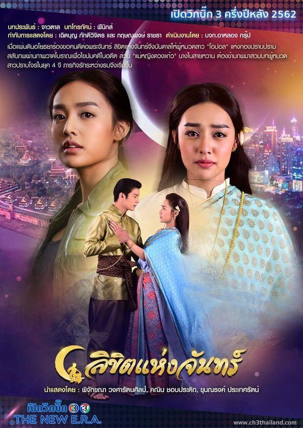 Danh sách 13 bộ phim Thái sắp ra mắt trong nửa cuối năm 2019 của đài CH3 8