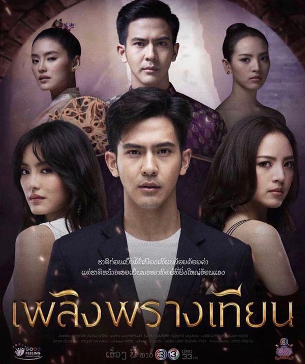 """""""Plerng Prang Tian/Lửa Giấu Nến"""": Khi kẻ thứ ba được khán giả bênh vực1"""