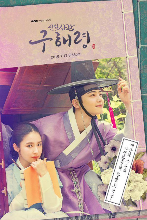"""Tại sao phải xem """"Nhà Sử Học Goo Hae Ryung"""" của Cha Eun Woo và Shin Se Kyung?1"""