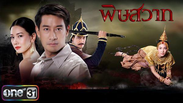 Top 5 bộ phim cổ trang Thái Lan hay nhất bạn không thể bỏ qua 18