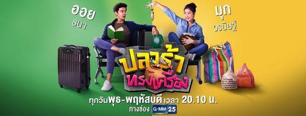 Lịch lên sóng 10 bộ phim Thái Lan tháng 8, 9: Bữa đại tiệc no nê 10