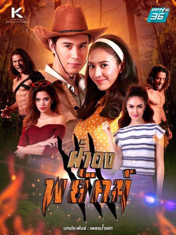 Lịch lên sóng 10 bộ phim Thái Lan tháng 8, 9: Bữa đại tiệc no nê 11