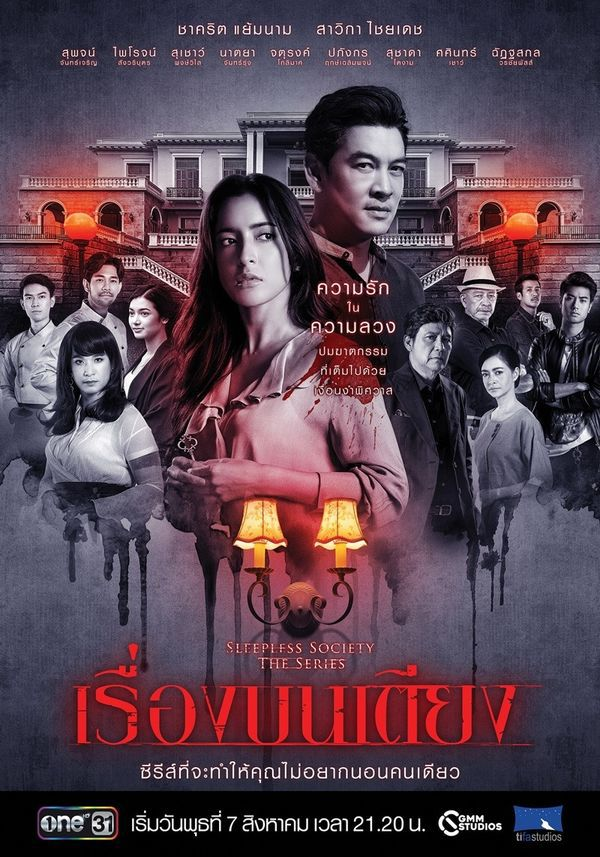 Lịch lên sóng 10 bộ phim Thái Lan tháng 8, 9: Bữa đại tiệc no nê 13
