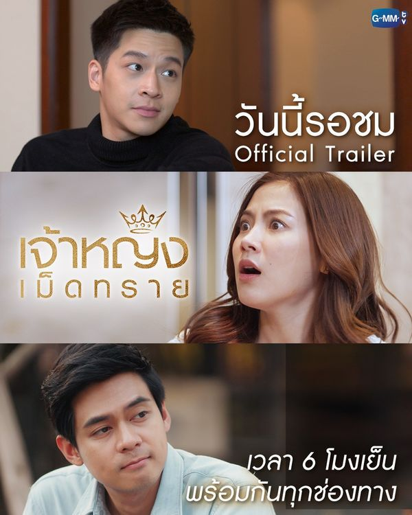 Lịch lên sóng 10 bộ phim Thái Lan tháng 8, 9: Bữa đại tiệc no nê 3