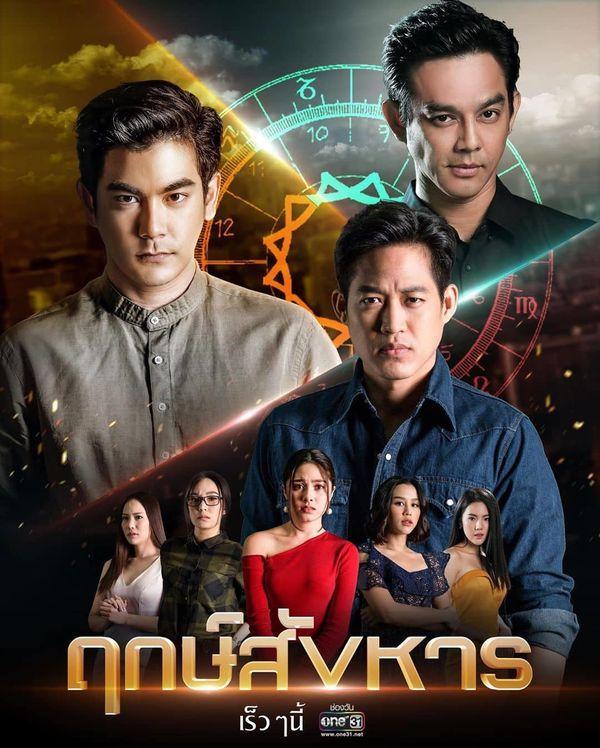 Lịch lên sóng 10 bộ phim Thái Lan tháng 8, 9: Bữa đại tiệc no nê 4