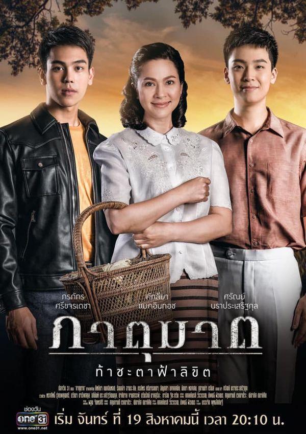 Lịch lên sóng 10 bộ phim Thái Lan tháng 8, 9: Bữa đại tiệc no nê 6