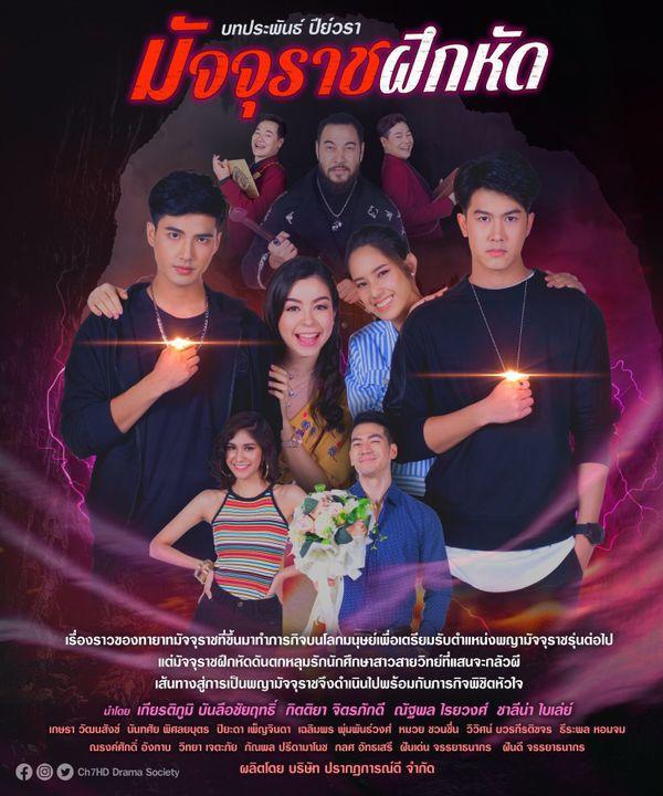 Lịch lên sóng 10 bộ phim Thái Lan tháng 8, 9: Bữa đại tiệc no nê 9