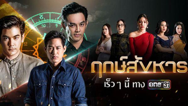 """Tìm hiểu bộ phim Thái """"Đến Giờ Giết Người"""" sẽ lên sóng ngày 26/8 1"""