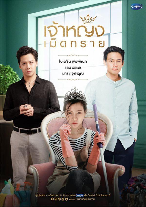 """Tìm hiểu hết về bộ phim Thái """"Công Chúa Cát"""" của Baifern Pimchanok 1"""