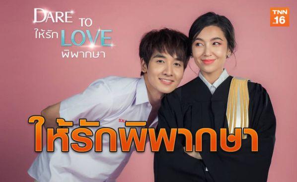 Top 5 phim Thái của đài CH3 lên sóng 2020 chắc chắn sẽ gây bão 12