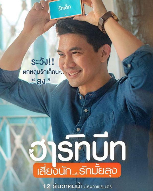 Top 5 phim Thái của đài CH3 lên sóng 2020 chắc chắn sẽ gây bão 18