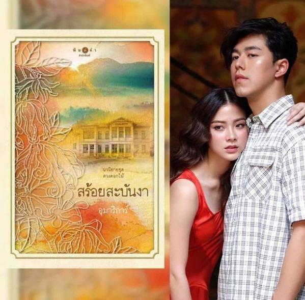 Top 5 phim Thái của đài CH3 lên sóng 2020 chắc chắn sẽ gây bão 6