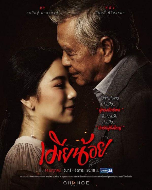 10 bộ phim Thái Lan được tìm kiếm nhiều nhất trên Google 2019 3