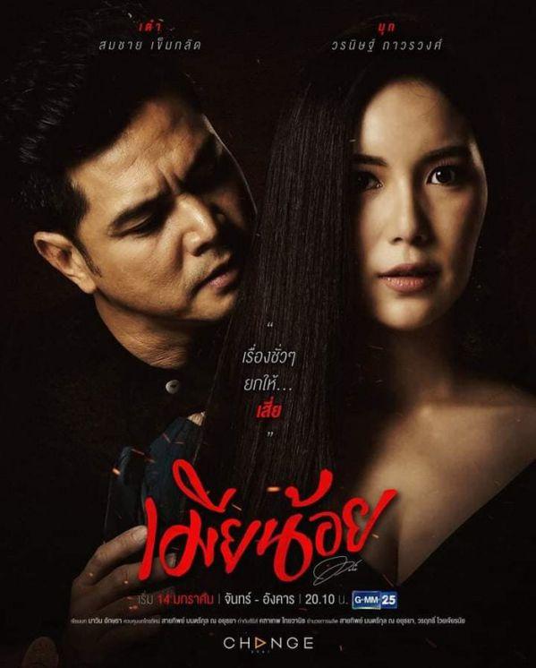10 bộ phim Thái Lan được tìm kiếm nhiều nhất trên Google 2019 4