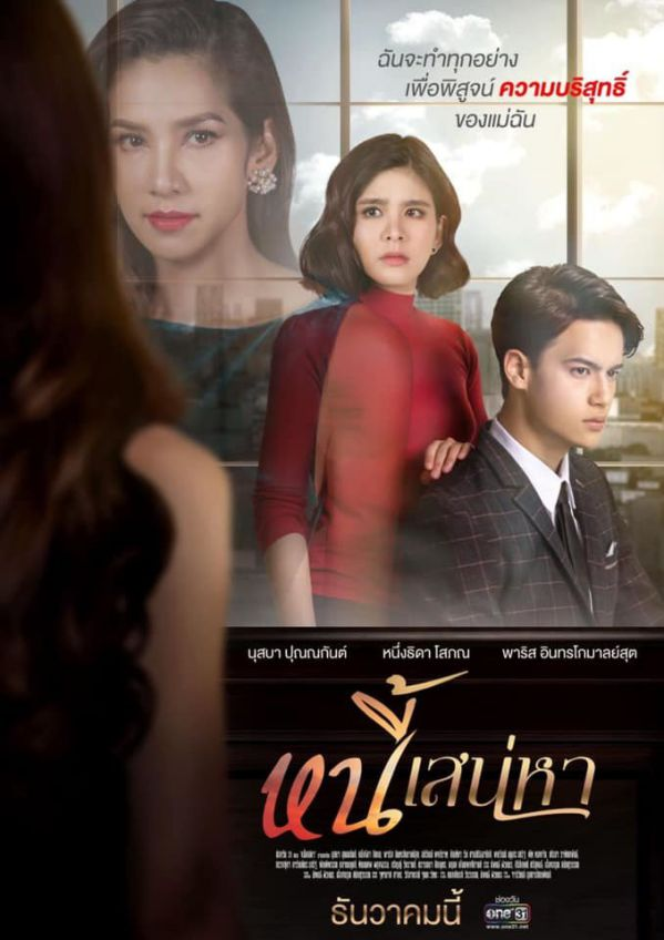 Lịch lên sóng 14 bộ phim Thái Lan của đài ONE 31 đầu năm 2020 24