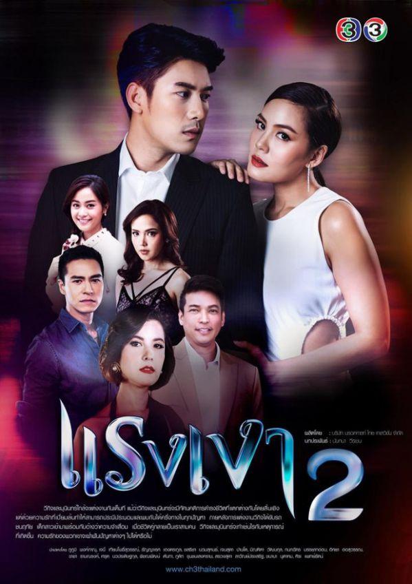 Top 5 phim truyền hình Thái có rating cao nhất từ năm 2010-2019 14