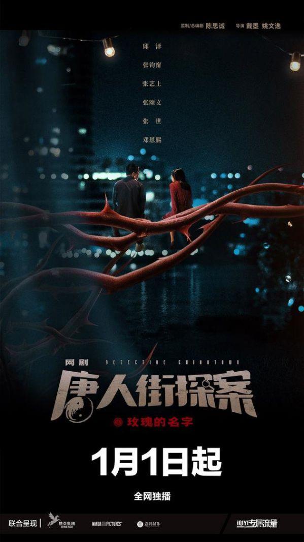 Lịch lên sóng của các phim Trung Quốc hot tháng 1 năm 2020 3