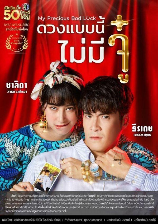 12 phim Thái của đài CH3 lên sóng nửa đầu 2020, bạn biết chưa?12