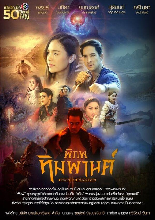 12 phim Thái của đài CH3 lên sóng nửa đầu 2020, bạn biết chưa?15