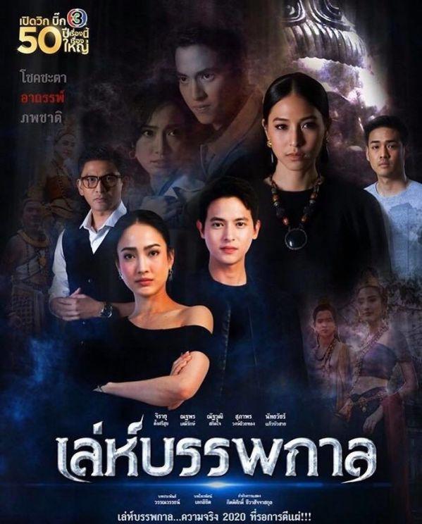12 phim Thái của đài CH3 lên sóng nửa đầu 2020, bạn biết chưa?7