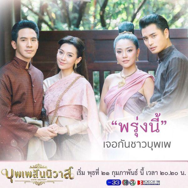 ban-xem-nguoc-dong-thoi-gian-de-yeu-anh-phim-thai-hot-nhat 20