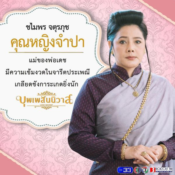 ban-xem-nguoc-dong-thoi-gian-de-yeu-anh-phim-thai-hot-nhat 10