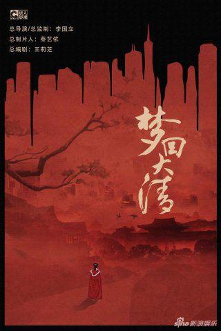 """7 bộ phim cổ trang Trung Quốc hot được ngóng """"dài cổ"""" năm 2019 7"""