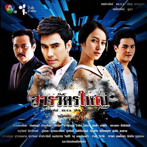 Tháng 1/2019, có 3 bộ phim Thái Lan mới của đài CH7 sẽ lên sóng 8