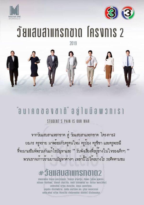 Bạn có hóng 11 phim của đài CH3 Thái Lan sẽ lên sóng nửa đầu 2019?16