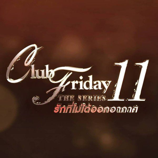 Club Friday The Series 11 - Ruk Lam Sen: Chuyện tình bách hợp éo le 1