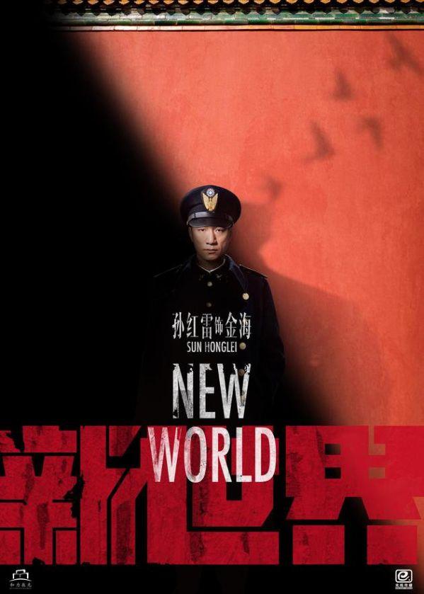 Lịch lên sóng của các phim Trung Quốc hot tháng 1 năm 2020 2