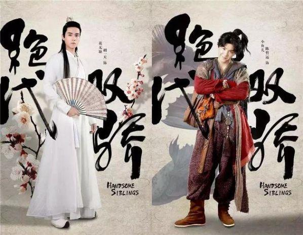Lịch lên sóng của các phim Trung Quốc hot tháng 1 năm 2020 7