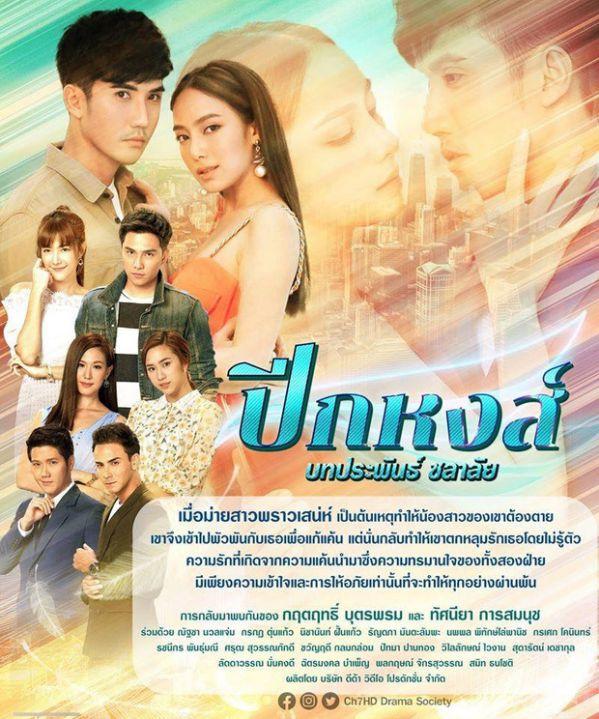 5 phim Thái cực hay lên sóng tháng 6, chờ gì mà không xem nhỉ? 12