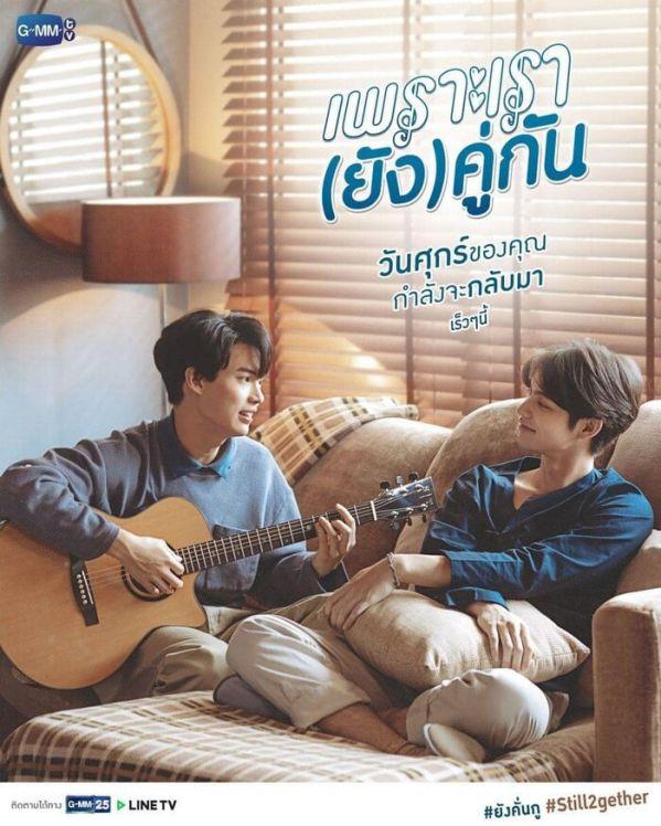 """Boyslove Thái """"2gether The Series"""" phần 2 sẽ lên sóng vào tháng 8 1"""