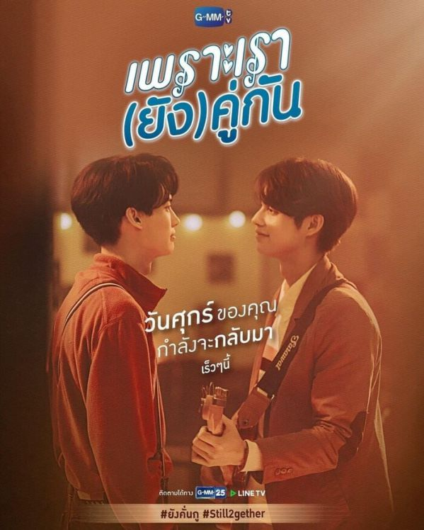 """Boyslove Thái """"2gether The Series"""" phần 2 sẽ lên sóng vào tháng 8 2"""