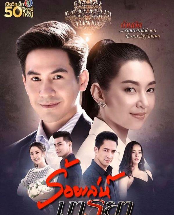 Phim Thái tháng 10/2020: Đại tiệc của Pope, Bella và Tor Thanapob 2